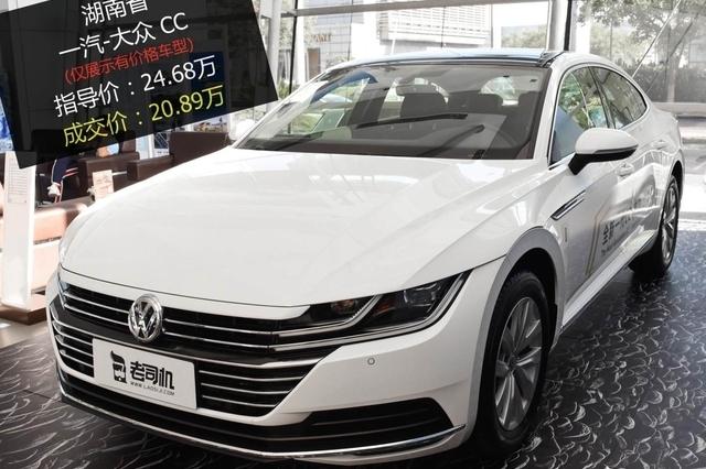 最高优惠4.5万 一汽-大众CC平均优惠8.38折