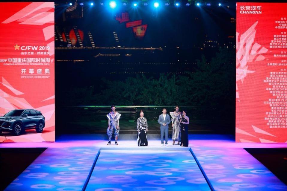 紧跟时尚还是引领时尚? 长安CS75PLUS重庆国际时尚周给出答案