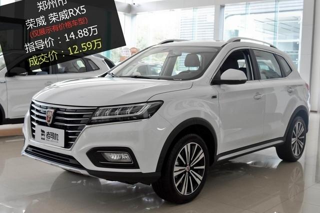 优惠2.29万 荣威RX5平均优惠8.46折