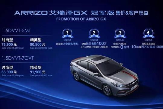 奇瑞艾瑞泽GX冠军之车正式上市 售价7.59万元起