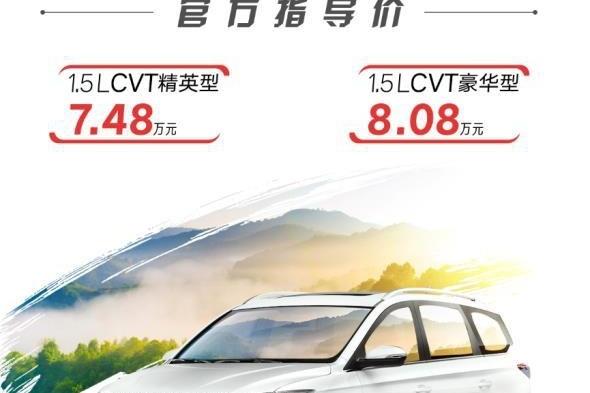 7.48万元起,宝骏360CVT版全新上市