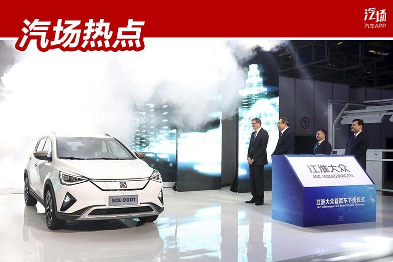终于来了!江淮大众首款车型9月28日上市,这一次它变得更厉害