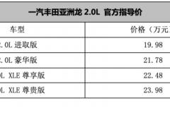 一汽丰田亚洲龙2.0L车型上市 售19.98-23.98万