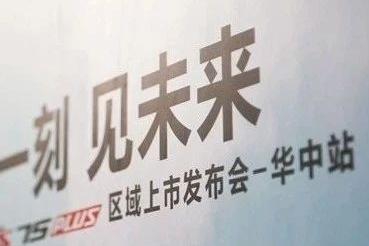 10.69万起售 长安CS75Plus华中区域上市