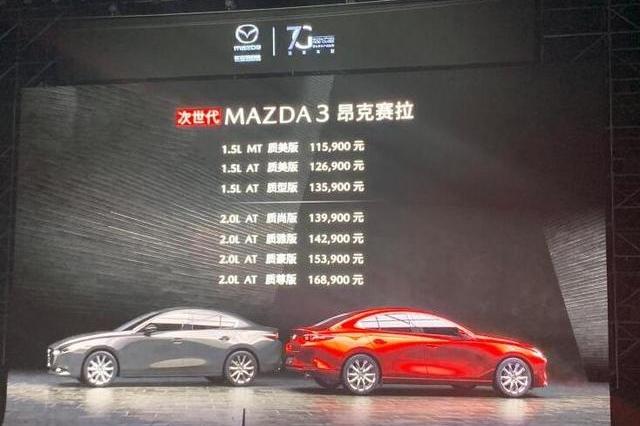 新马自达3不只因为售价偏高惹争议,这几大问题不改依然难热销