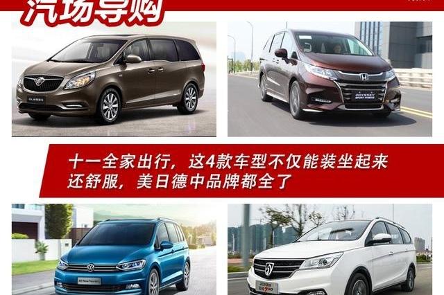 十一出行,这4款车不仅能装,坐起来还舒服,美日德中品牌都全了