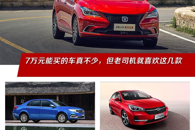 7万元能买的车真不少,但老司机就喜欢这几款,看看都有谁?