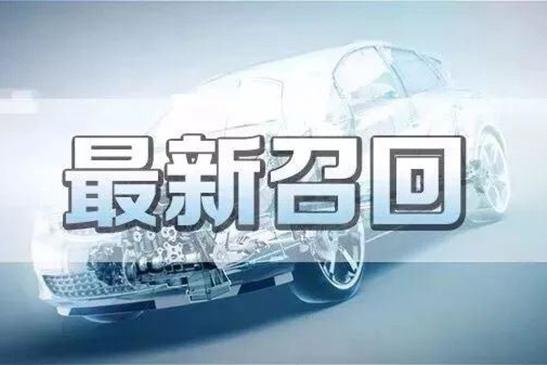 又有60多万辆车被召回,这次自主品牌也行动了,数量还不少!