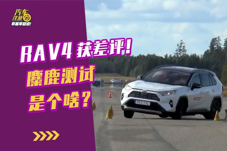 外媒差评的全新RAV4到底怎么了?麋鹿测试能说明啥?