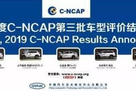 6车获5星,江淮iEV7S仅获2星,2019年C-NCAP第三批成绩发布