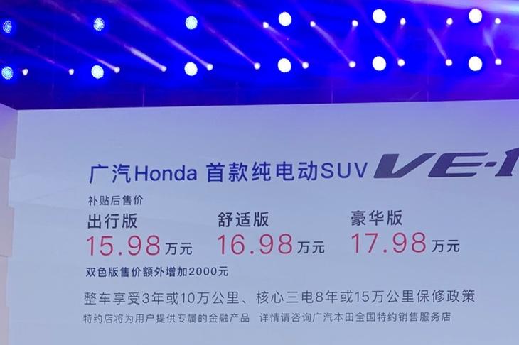 广汽本田新款理念VE-1上市 售价15.98万起/续航里程401km
