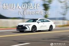 一汽丰田亚洲龙2.0L:精明人的选择