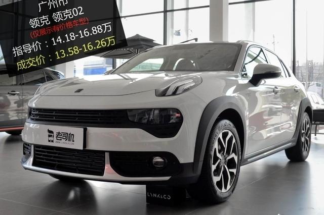 【广州市篇】优惠不高 领克02 2019款最高优惠0.62万