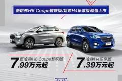 品质全面提升 新哈弗H6 Coupe智联版/哈弗H4乐享版上市7.39万起售