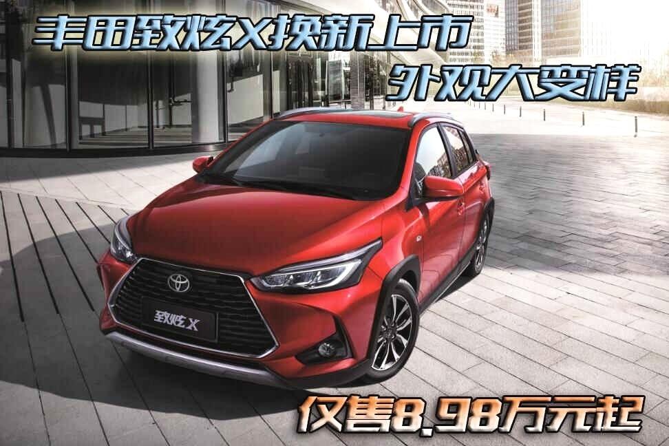 外观大变样,丰田这款入门小车换新上市 仅售8.98万元起