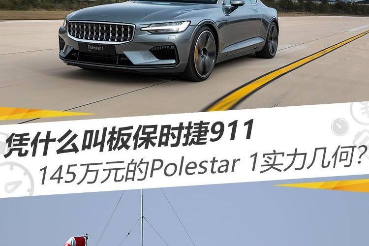 凭什么叫板保时捷911 145万元的Polestar实力几何?