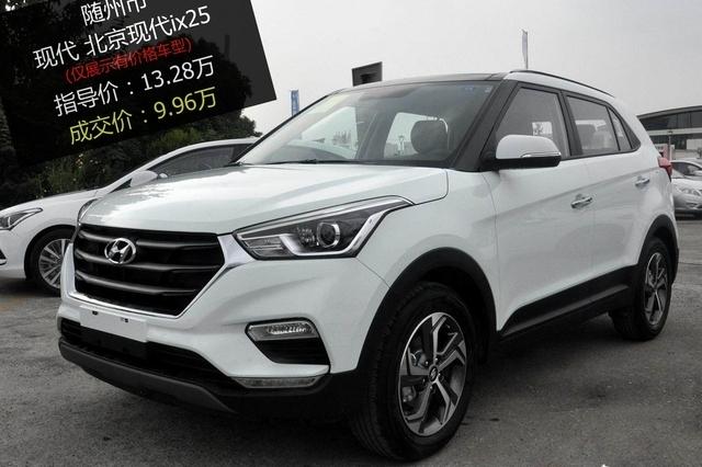 优惠3.32万 北京现代ix25 2017款平均优惠7.5折
