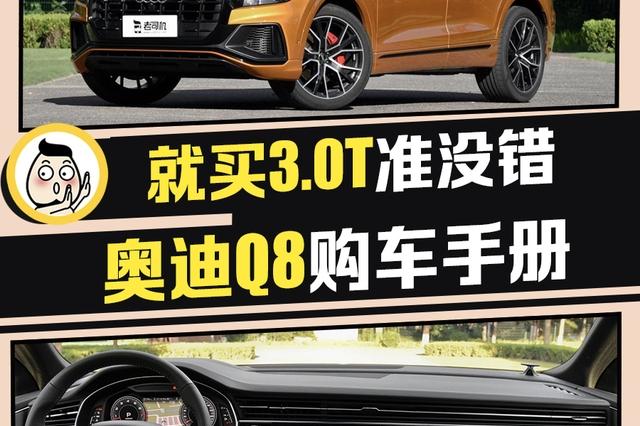 不买台3.0T也敢说自己是旗舰轿跑SUV? 全新奥迪Q8购车手册
