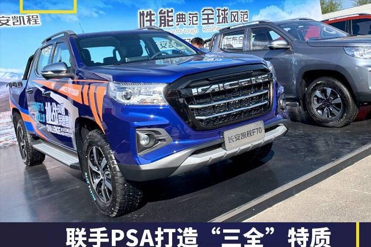 """联手PSA打造""""三全""""特质,长安凯程F70上市24款新车抢市场"""