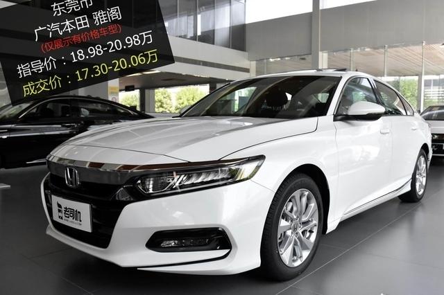 最高优惠1.68万 打9.38折的广汽本田雅阁了解一下