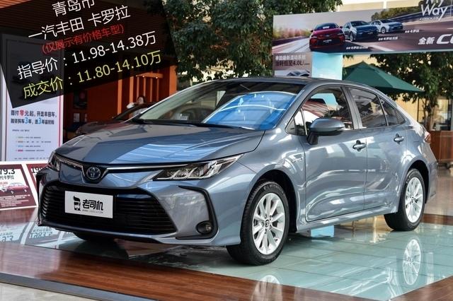 优惠不高 一汽丰田卡罗拉最高优惠0.28万