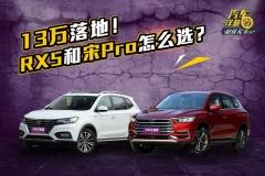 上市30天卖出1万辆,前奥迪设计师,比荣威RX5大一圈,只卖10.5w