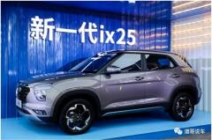 新一代ix25 10.5万起售 坐车里就可操控家电