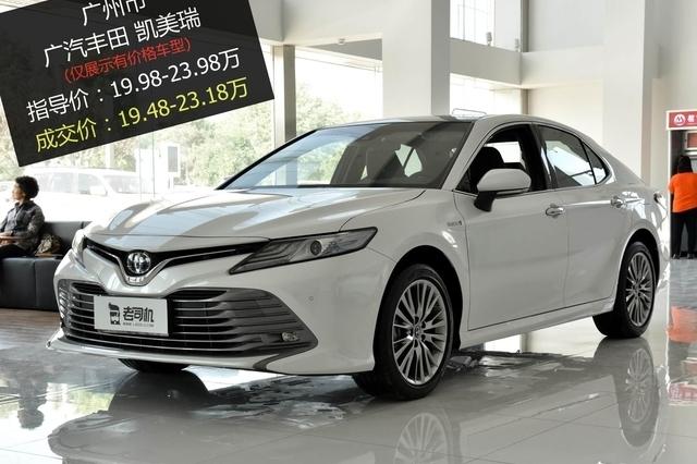 优惠不高 广汽丰田凯美瑞最高优惠0.8万