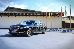 关于汽车 世界互联网大会都说了什么?丨汽车商报