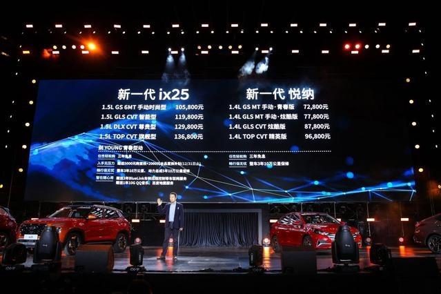 起售价为10.58万和7.28万!新一代ix25、新一代悦纳领潮上市