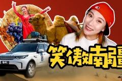 路虎发现新疆试驾:承载式车身还能叫硬派越野吗?