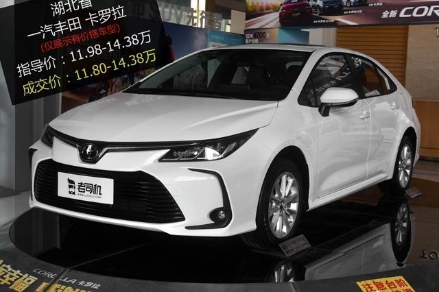 优惠不高 一汽丰田卡罗拉最高优惠0.5万