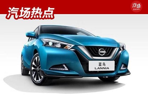 9.59万起,东风日产推出2020款蓝鸟/骐达,要把年轻阵营做的更大