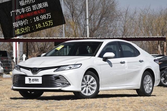 优惠不高 广汽丰田凯美瑞优惠0.83万