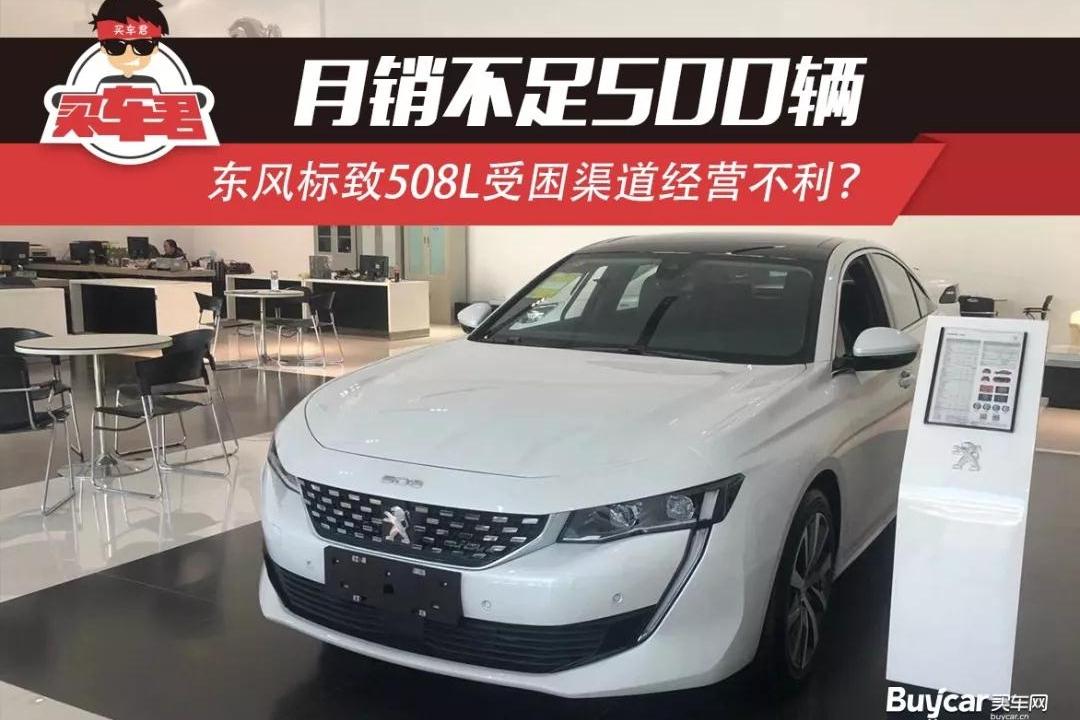 月销不足500辆 东风标致508L受困渠道经营不利?
