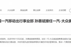 """荆青春""""提前调离"""",孙惠斌接任一汽-大众奥迪执行副总"""