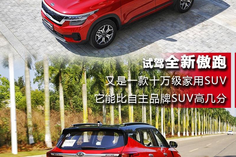 试驾全新傲跑,又是一款十万级家用SUV,它能比自主品牌SUV高几分?