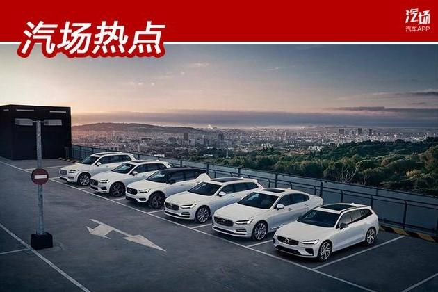 10月沃尔沃在华热销,销量增长26.7%,S90/XC60是最大功臣