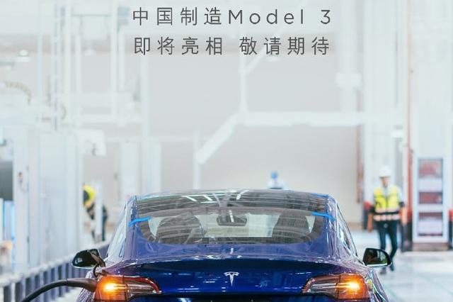 国产特斯拉Model 3要来了?或将于11月11日亮相