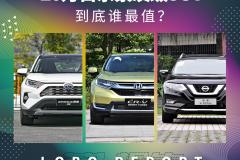 20万买日系SUV,为什么CR-V比RAV4更值?