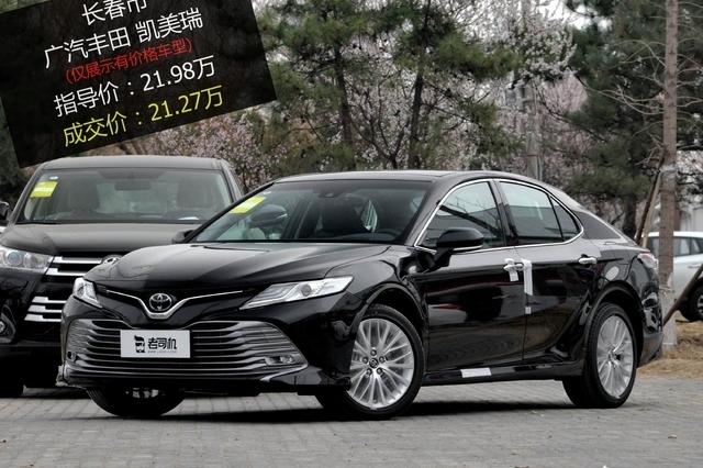 优惠不高 广汽丰田凯美瑞优惠0.71万