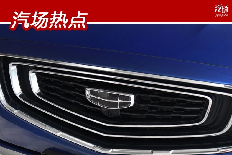 10月帝豪/博越家族均破2万,吉利逆势稳增,不愧是中国品牌销冠