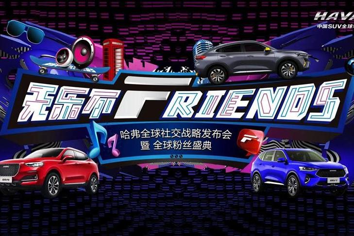 无乐不Friends 哈弗F系以AI重构汽车社交生态圈