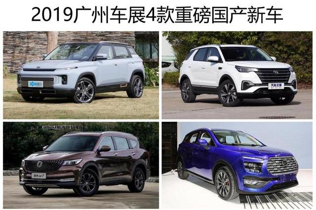 2019广州车展最值得期待的4款国产新车,长安、吉利领衔