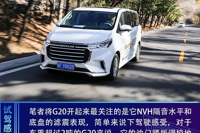 商务精英们的新宠 试驾上汽MAXUS G20