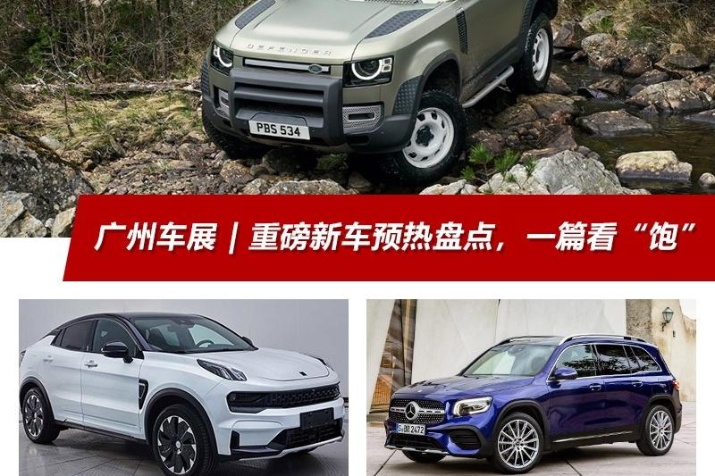 一篇文章看个够,广州车展重磅新车预热盘点