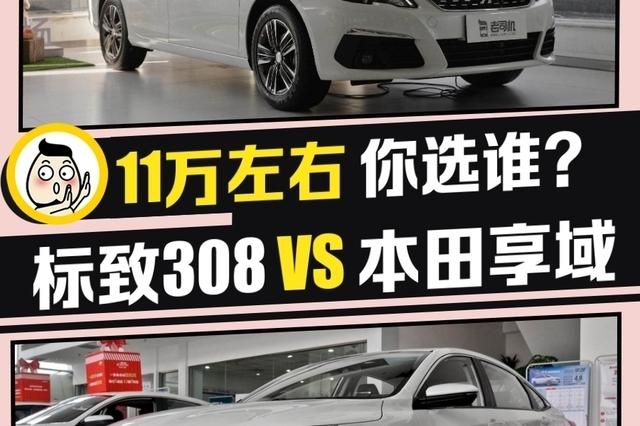 都是三缸发动机你选谁? 标致308 VS 享域