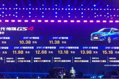 首款能聊微信的SUV,第二代传祺GS4上市,仅8.98万起