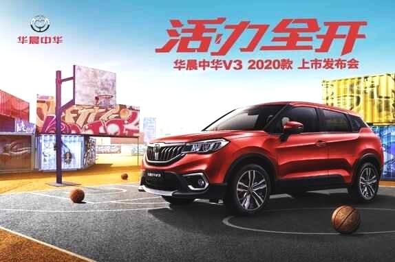 华晨中华V3-2020款正式上市 起售价5.99万