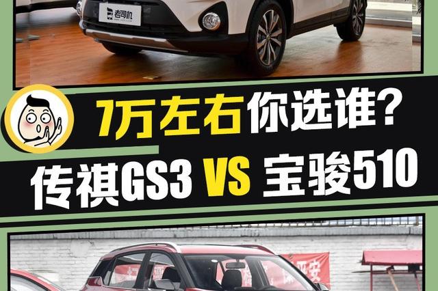 销量榜前十常客 传祺GS3 VS 宝骏510
